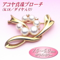 アコヤ真珠ブローチ(7.5~5.0ミリ/K18/ダイヤ0.06ct入り)