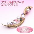 アコヤ真珠ブローチ(7.0〜5.0ミリ/K18/ダイヤ0.08ct入り/トパーズ・トルマリン・タンザナイト入り)