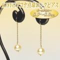 K18YGアコヤ真珠ロングピアス(ゴールドカラー/8.5〜8.0ミリ)