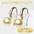 K18YGアコヤ真珠ダイヤ入りピアス(ゴールドカラー/6.0~5.5ミリ)