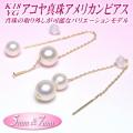 アコヤ真珠 K18イエローゴールド アメリカンピアス 5mm&7mm 真珠の取り外しが可能なバリエーションモデル