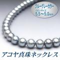 ベビーサイズのアコヤ真珠ネックレス(5.5〜5.0ミリ/ブルーグレーカラー)