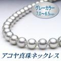 アコヤ真珠ネックレス(7.0~6.5ミリ/グレーカラー)