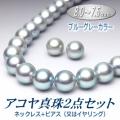 アコヤ真珠ネックレス・ピアス(又はイヤリング)2点セット(ブルーグレーカラー/8.0〜7.5ミリ)