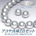 アコヤ真珠 ネックレス ピアス (又はイヤリング) 2点セット グレーカラー 9.0-9.5mm