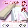 アコヤ真珠数珠(念珠)(6.5〜6.0ミリ/水晶・正絹使用/桐箱付き)