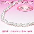 ホワイトカラーのアコヤ真珠「ケシ」ネックレス(5.5〜5.0ミリ)
