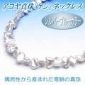 シルバーブルーカラーのアコヤ真珠「ケシ」ネックレス(7.0~6.0ミリ)