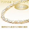 シャンパンゴールドカラーのアコヤ真珠「ケシ」ネックレス(6.0~5.0ミリ)