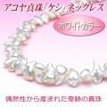 ホワイトカラーのアコヤ真珠「ケシ」ネックレス(10.5〜6.0ミリ)