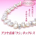 アコヤ真珠「ケシ」ネックレス(ホワイトカラー/10.5〜5.0ミリ)