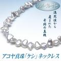 アコヤ真珠「ケシ」ネックレス(シルバーブルーカラー/7.0〜6.0ミリ)