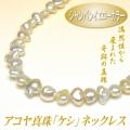 アコヤ真珠「ケシ」ネックレス(シャンパンイエローカラー/5.0-7.5mm)