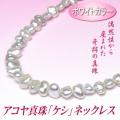 アコヤ真珠「ケシ」ネックレス(ホワイトカラー/5.5-6.5mm)