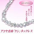 アコヤ真珠「ケシ」ネックレス(シルバーホワイトカラー/5.5-7.0mm)