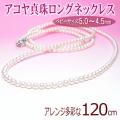 アレンジ多彩!ベビーサイズのアコヤ真珠ロングネックレス(5.0〜4.5ミリ/120cm)