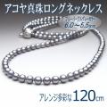 アレンジ多彩!アコヤ真珠ロングネックレス(6.0〜5.5ミリ/120cm)