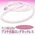 アレンジ多彩!ベビーサイズのアコヤ真珠ロングネックレス(5.5〜5.0ミリ/120cm)