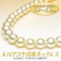 K18アコヤ真珠ネックレス(シャンパンゴールドカラー/6.0〜5.5ミリ/WG・YGより選択可)