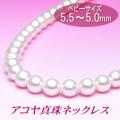 アコヤ真珠ネックレス(5.5〜5.0mm)