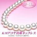 K18アコヤ真珠ネックレス(6.0〜5.5ミリ/WG・YGより選択可)
