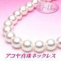 コストパフォーマンスに大変優れた美しい仕上がり!アコヤ真珠ネックレス(8.5〜8.0ミリ)