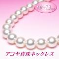 コストパフォーマンスに大変優れた美しい仕上がり!アコヤ真珠ネックレス(8.0~7.5ミリ)