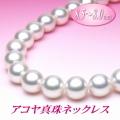 存在感あふれる仕上がり!アコヤ真珠ネックレス(8.5〜8.0ミリ)