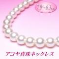使い易いサイズが魅力です!アコヤ真珠ネックレス(7.0~6.5ミリ)