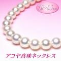 艶やかな輝きと使い易いサイズが魅力です!アコヤ真珠ネックレス(7.0〜6.5ミリ)