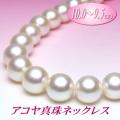 圧倒的な存在感!アコヤ真珠ネックレス(10.0~9.5ミリ)