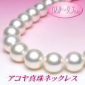 圧倒的な存在感と極上の輝き!アコヤ真珠ネックレス(10.0~9.5ミリ)