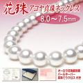 【花珠】アコヤ真珠ネックレス(8.0〜7.5ミリ/花珠鑑別書・パールキーパー・真珠てりクロス付き)