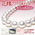 【花珠】アコヤ真珠ネックレス(8.5〜8.0ミリ/花珠鑑別書・パールキーパー・真珠てりクロス付き)