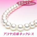 使い易さと存在感!アコヤ真珠ネックレス(8.0~7.5ミリ)