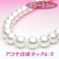 エレガント&ゴージャスサイズ!アコヤ真珠ネックレス(9.0~8.5ミリ)
