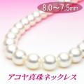 奥深い輝きと気品ある色合い!アコヤ真珠ネックレス(8.0〜7.5ミリ)