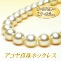 艶やかゴールドカラーのアコヤ真珠ネックレス(8.5~8.0ミリ)