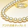 艶やかゴールドカラーのアコヤ真珠ネックレス(6.0〜5.5ミリ)