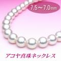 花珠クラスの艶やかな輝き!アコヤ真珠ネックレス(7.5〜7.0ミリ)