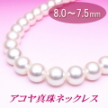 使い易さと存在感!アコヤ真珠ネックレス(8.0〜7.5ミリ)