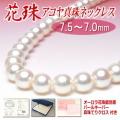 【花珠】アコヤ真珠ネックレス(7.5~7.0ミリ/花珠鑑別書・パールキーパー・真珠てりクロス付き)