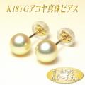 K18YGアコヤ真珠ピアス(ゴールドカラー/6.0〜5.5ミリ)