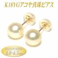 アコヤ真珠 K18イエローゴールド ピアス シャンパンゴールドカラー 6.0-6.5mm