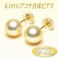 K18YGアコヤ真珠ピアス(ゴールドカラー/7.0〜6.5ミリ)