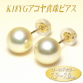 K18YGアコヤ真珠ピアス(ゴールドカラー/7.5~7.0ミリ)