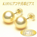 K18YGアコヤ真珠ピアス(ゴールドカラー/8.0〜7.5ミリ)