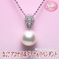 K18WGアコヤ真珠ダイヤ入りペンダント(8ミリ/チェーン有無選択可)