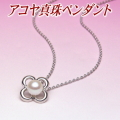 アコヤ真珠ペンダント(4.5ミリ/チェーン付き)