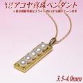 アコヤ真珠 ペンダント K18イエローゴールド 3.5-4.0mm 長さ調節可能なK18YG製チェーン付き